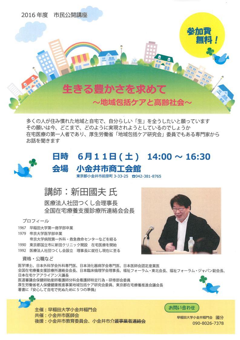 市民公開講座2016