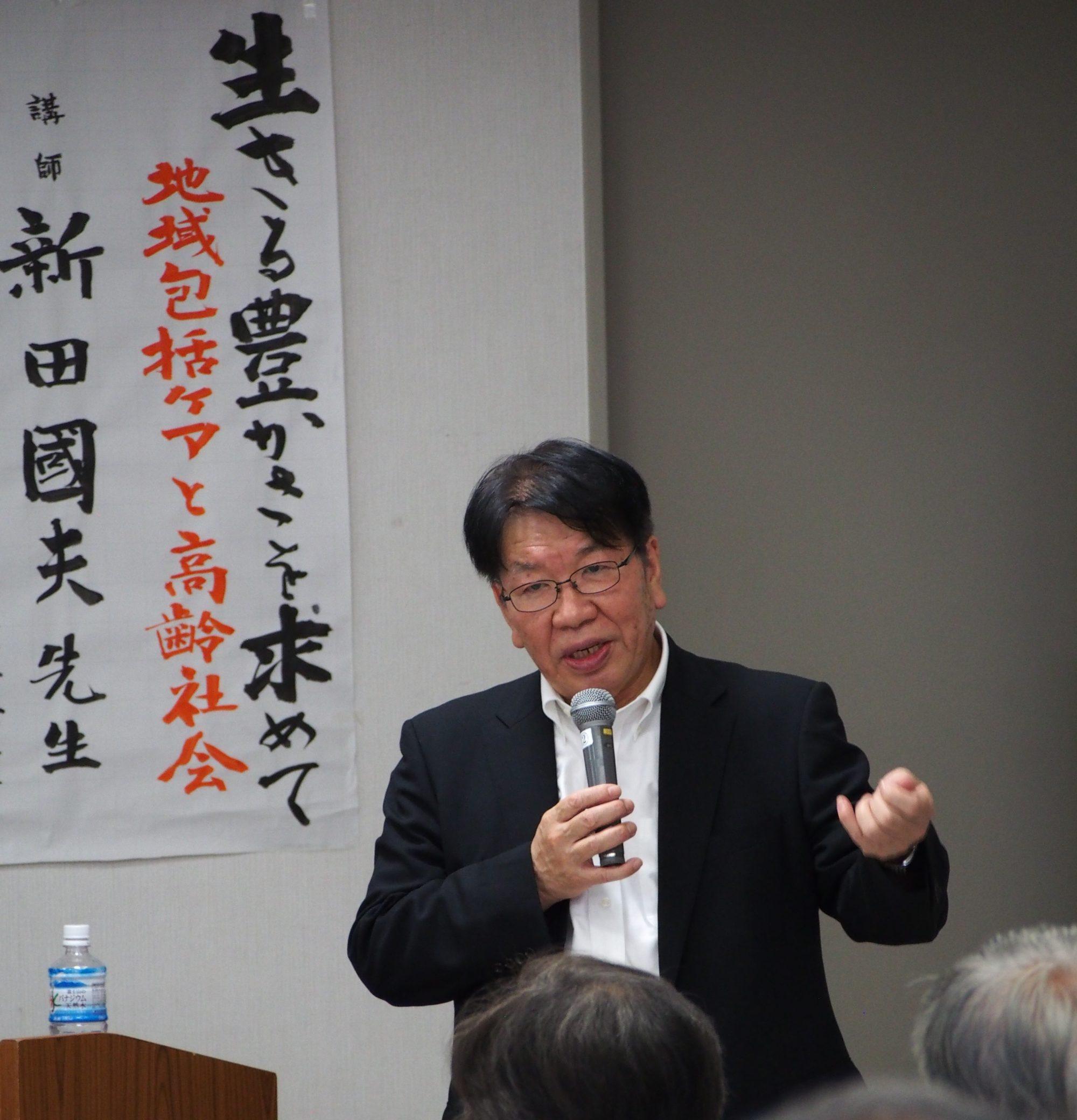 新田先生講演