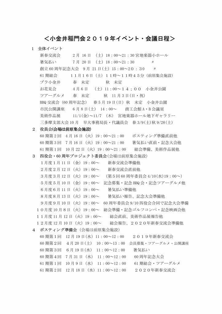 早稲田大学校友会 小金井稲門会